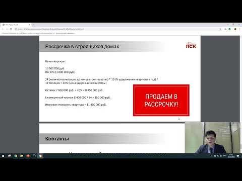 Презентация жилых комплексов бизнес класса ГК ПСК