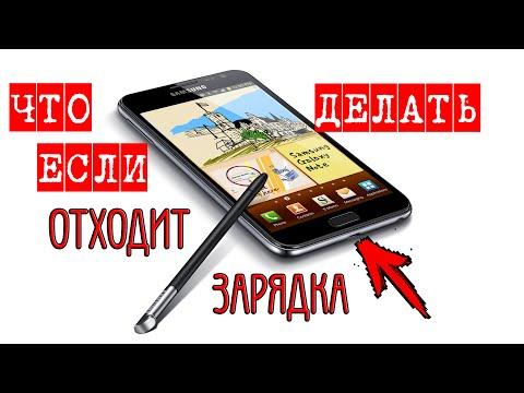 Не заряжается смартфон Samsung Galaxy Note N7000