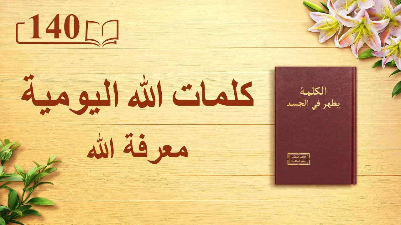 """كلمات الله اليومية   """"الله ذاته، الفريد (د)""""   اقتباس 140"""