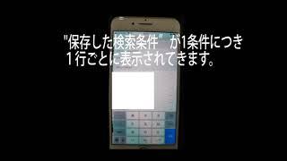 メルカリ 保存した検索条件の削除 (iPhone版アプリ) 2018/10