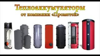 Теплоаккумулятор (буферная емкость)(, 2016-06-01T06:45:10.000Z)