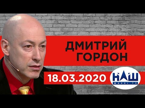 "Гордон на канале ""НАШ"". Медицина, кризис, новые лица, Донбасс. 18.03.2020"