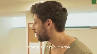 עידן עמדי - מאחורי 'חלק מהזמן' - סוגרים סיבוב אלבום | פרק 4/4