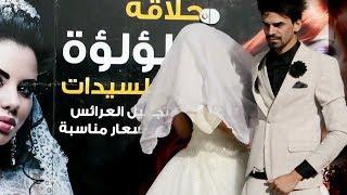 عرس حفل زفاف_ طه البغدادي_وصارت عركه بصالون شوفو شصار