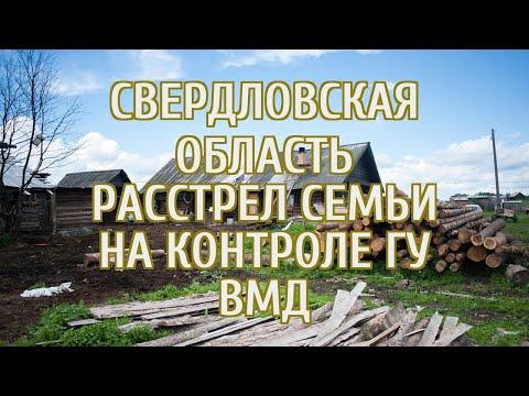 Бойня на Урале: расстреляна семья из трех человек