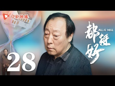 都挺好 28(姚晨、倪大红、郭京飞、高露 领衔主演)