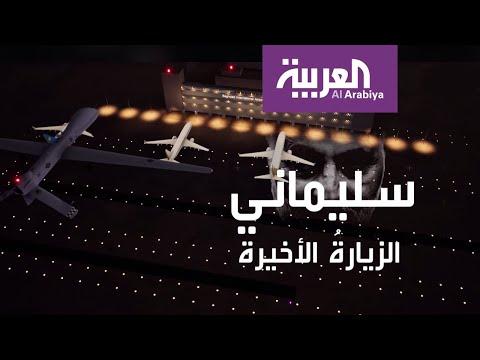 سليماني.. الزيارة الأخيرة  - نشر قبل 4 ساعة