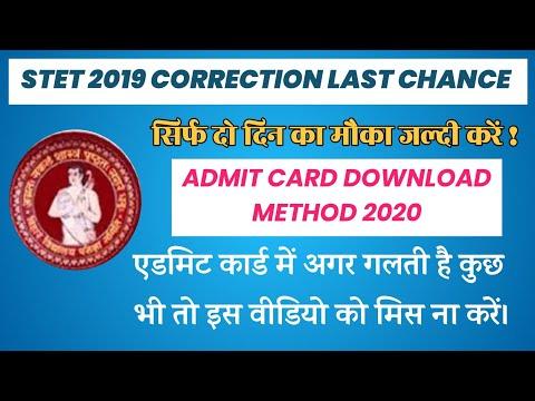 Bihar STET Admit Card 2019: एसटीईटी अभ्यर्थी एडमिट कार्ड में कर सकते हैं सुधार | 21 Jan 2020