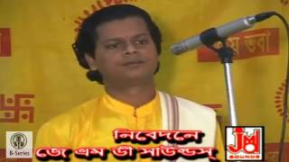 Dharmo Odharmo Kobi Gan    ধর্ম অধর্ম কবি গান আসিম কুমার সরকার    Full HD 720