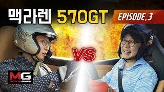 [VS] Amateur + Supercar vs. Professional + Fastcar  | EP. 03