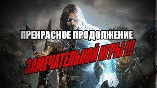 Вот так и нужно делать продолжение ! Shadow of war