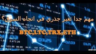 شاهد مهم جدا bitcoin,tronx,litecoin,etherum تغير جذري في اتجاه اسعار العملات الرقمية