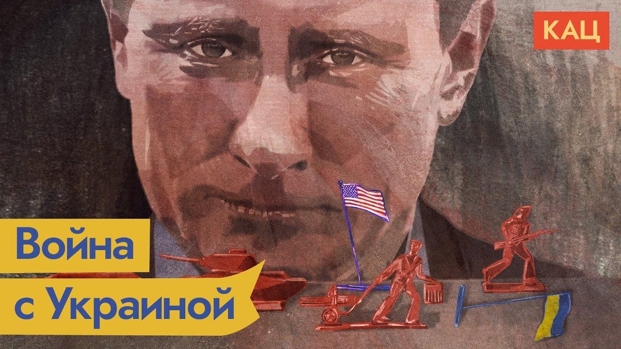 Зачем Путину война в Украине и при чём здесь «Сваты» Зеленского / @Максим Кац