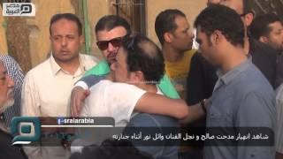 مصر العربية   شاهد  انهيار مدحت صالح و نجل الفنان وائل نور أثناء جنازته