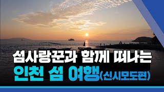 섬사랑꾼과 함께 떠나는 인천 섬 여행(신시모도편)