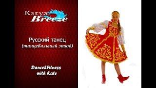 Урок народного танца - Русский танец №2