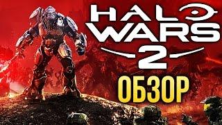 Halo Wars 2 - Высокобюджетная стратегия (Обзор/Review)