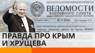 Как Хрущёв «подарил» Украине Крым(Хрущев отдал Украине Крым, а взамен передал России плодородные украинские земли. Такое мнение бытует в..., 2015-09-10T11:37:17.000Z)