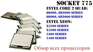 видео процессоры intel socket 775