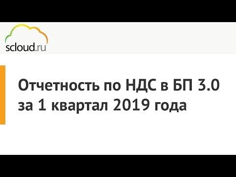 Отчетность по НДС в БП 3.0 за 1 квартал 2019 года