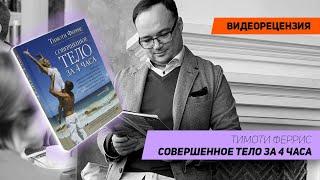 [Видеорецензия] Артем Черепанов: Тимоти Феррис - Совершенное тело за 4 часа
