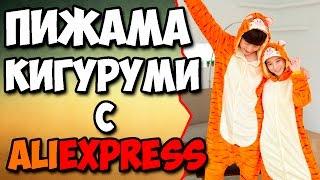 Пижама кигуруми с Aliexpress.(, 2016-03-25T15:00:01.000Z)