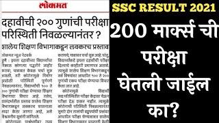 दहावी च्या निकाला साठी 200 मार्क्स ची परीक्षा घेतली जाणार का? SSC Result 2021 Maharashtra Board