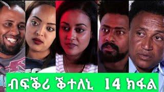 ብፍቕሪ ቕተለኒ 14 ክፋል//New Eritrean Film 2020//Bfkri kteleni  part 14