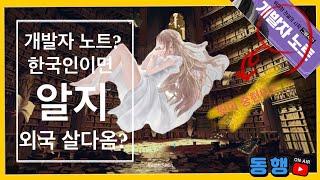 [그랑사가] 한국인이면 아는 개발자노트(6월3번째) 리…