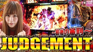 【ハーデス】ジャッジメント!!研修録エクストラ最終話!【なぎさの成り上がり研修録(特別編)#6】[パチスロ][スロット]