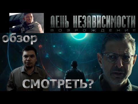 Обзор фильма - День независимости 2: Возрождение. СМОТРЕТЬ?