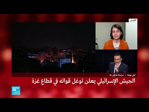 مراسلة فرانس24: -إسرائيل تخشى من الاختراقات ومن خطف أو قتل جنودها على حدود غزة-  - نشر قبل 40 دقيقة