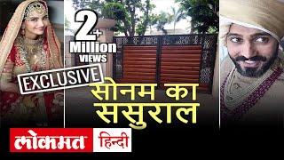 Sonam Kapoor Wedding| Exclusive | Sonam का ससुराल | Anand Ahuja's Delhi House