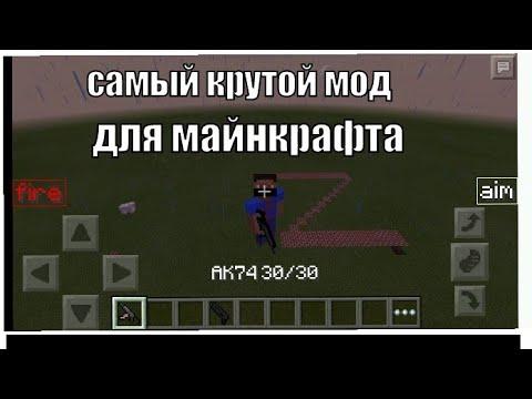 Обзор мода на оружие в Minecraft PE 0.14.1