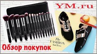 5298aa65 КИСТИ ИЗ КИТАЯ - МОЕ МНЕНИЕ/КРОССОВКИ/ покупки с сайта YM.ru/ ...