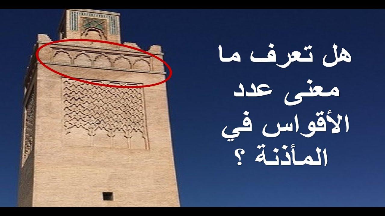هل تعرف ما معنى عدد الاقواس الموجودة في مأذنة المسجد؟