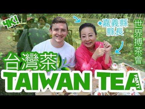 台灣茶 - 世界搏茶會 Taiwan Tea Party! (ft. 嘉義縣縣長)  (4K!) - Life in Taiwan #124