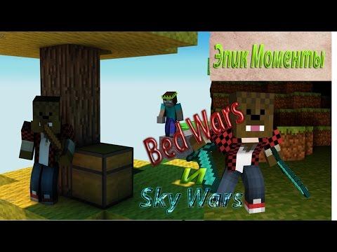 видео: Эпик Моменты bed wars и sky wars