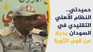 🇸🇩 عسكر السودان يستقوون بزعماء الإدارات الأهلية ليشرعنوا تفردهم بالسلطة / تقرير: فوزي بشرى