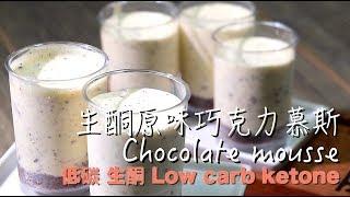 Chocolate mousse生酮巧克力慕斯 簡單做低碳蛋糕 低碳生酮甜點 Low carb Ketone Dessert Daddy