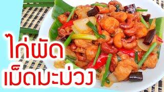 ไก่ผัดเม็ดมะม่วง กับข้าว อาหารไทย อร่อยง่ายๆ Thai Fried Chicken with Cashew Nuts เม็ดมะม่วงหิมพานต์