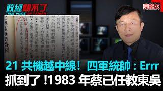 政經關不了完整版2020.09.11