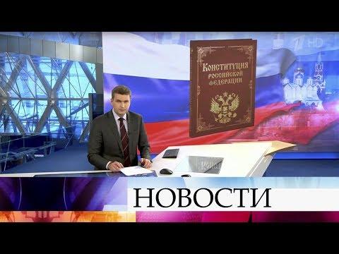 Выпуск новостей в 18:00 от 30.01.2020