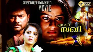 New Malayalam Movie Roamantic Movie Action Movie Family Entertainment Movie Latest Upload 20118 HD