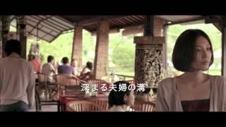 映画『欲動』予告編 三津谷葉子 動画 8