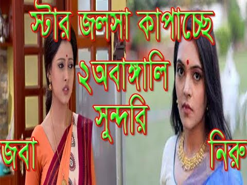 ► Indian Bengali serial shivering two non-Bengali beautiful! ||Media news||