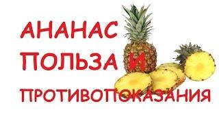 видео ананасовый сок польза