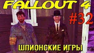 Fallout 4 Прохождение  Шпионские игры  32 18