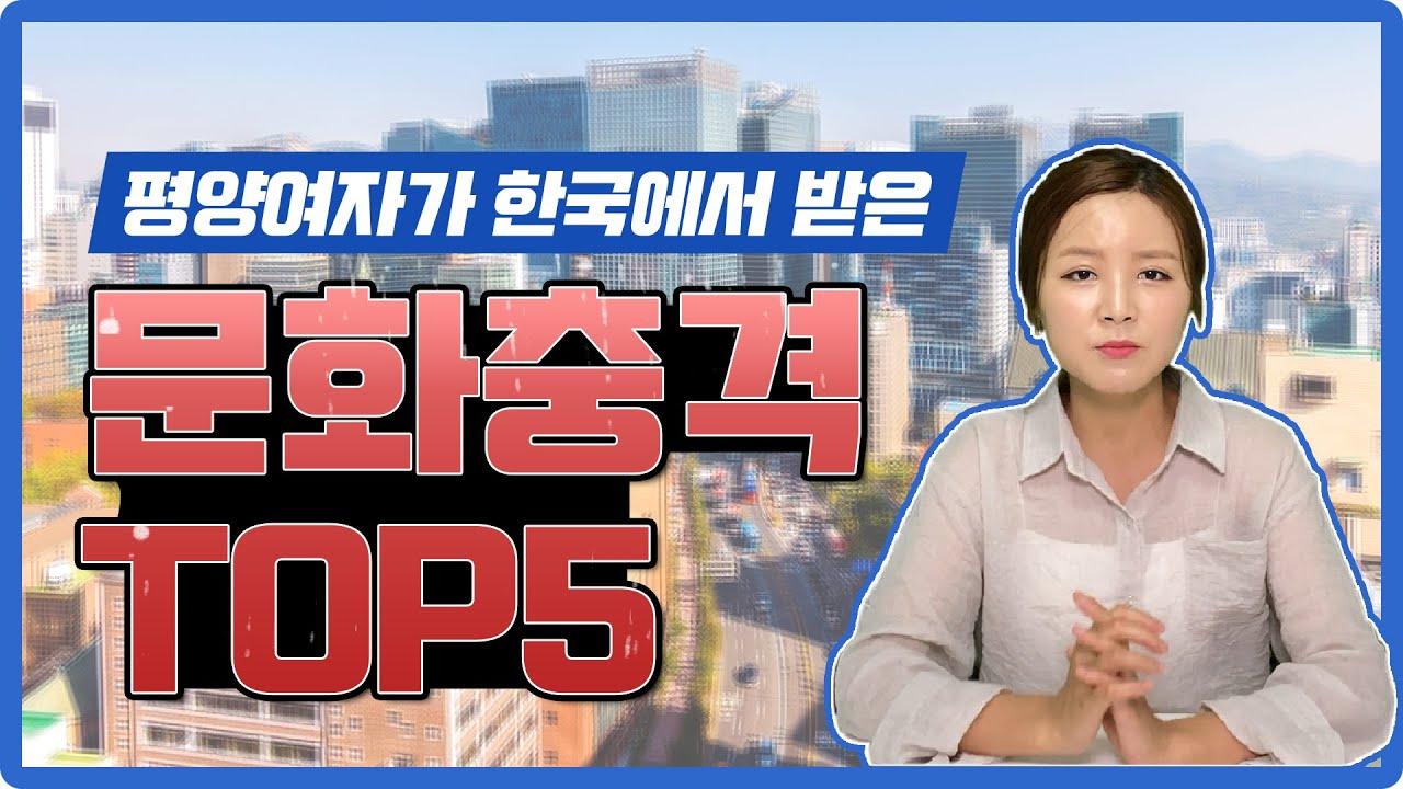 한국에서 받은 문화충격 TOP5 (feat. 평양여자)