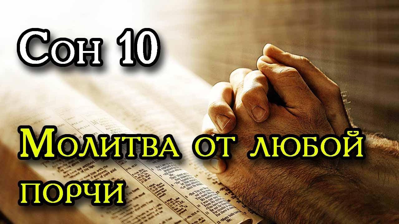 Сон Пресвятой Богородицы 10 - молитва от любой порчи